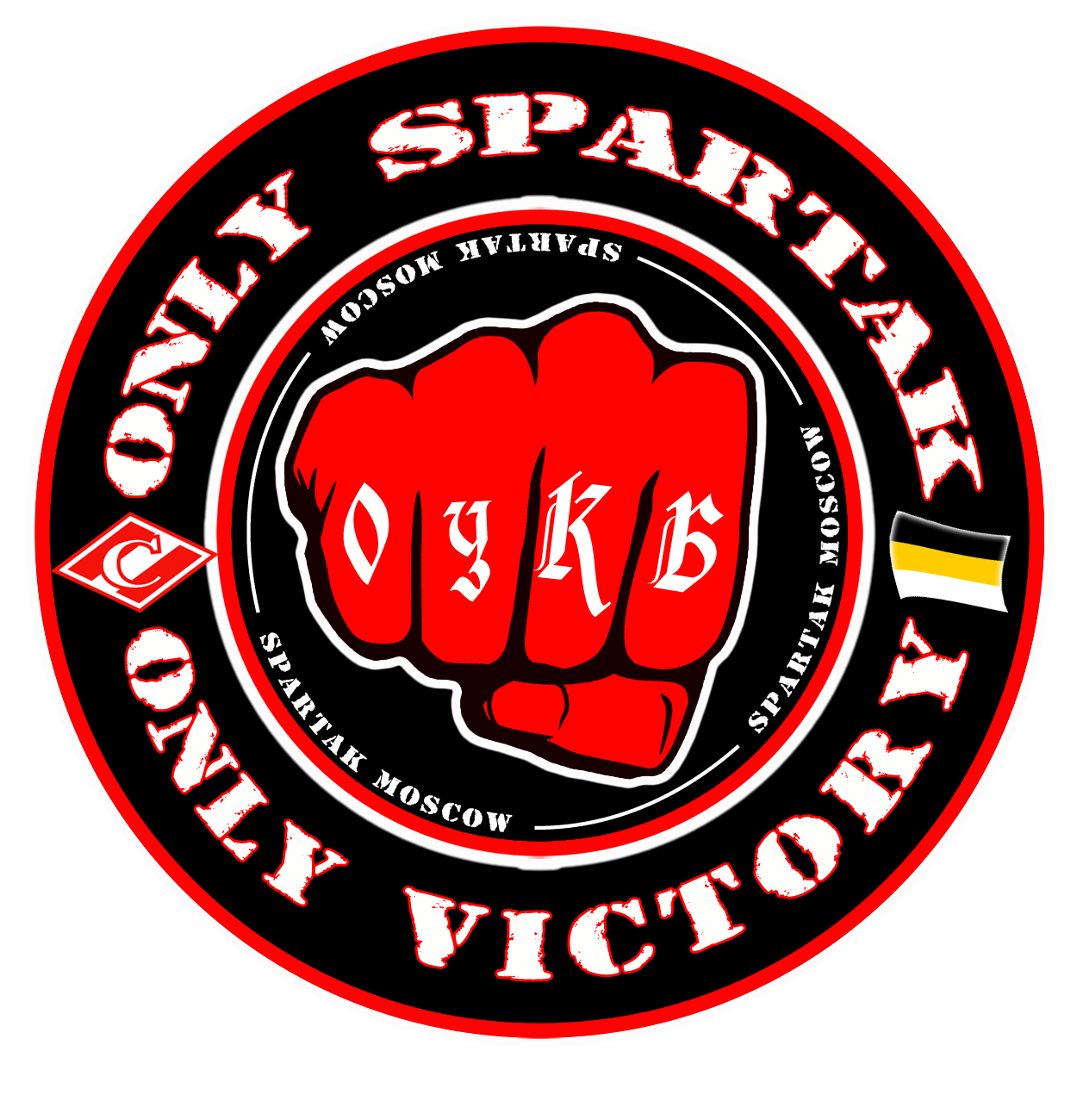 Only Spartak Only Victory
